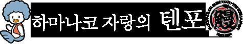 우나기(장어) 텐포